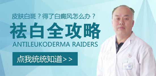 """专业化综合治疗——开启""""抗白""""新时代!"""