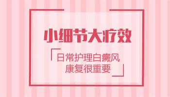 邯郸白癜风医院如何预防青少年白癜风的发病