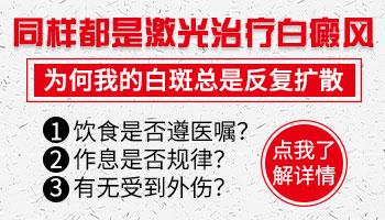 邯郸预防白癜风复发有什么方法