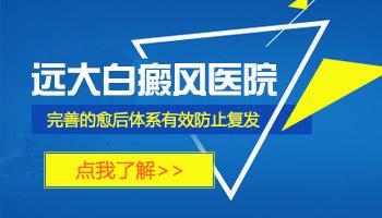 邯郸白癜风医院暑期优惠有哪些活动