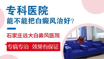 沧州三甲医院哪个做白癜风植皮手术好