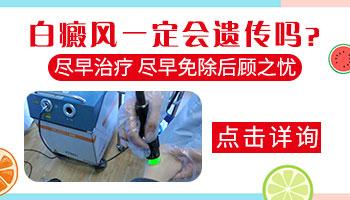沧州有效果的白癜风专门医院吗