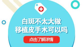 邢台白癜风医院看白癜风哪家医院有名气.jpg