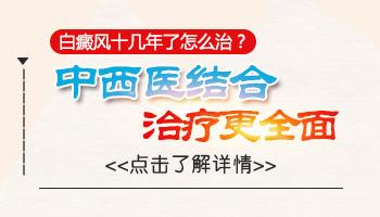 邯郸有治白癜风比较好的地儿吗