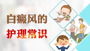 儿童白癜风跟饮食有关吗
