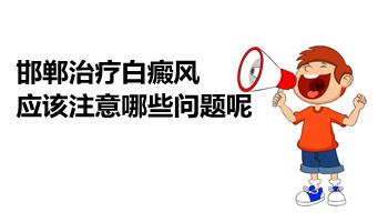 邯郸白癜风医院做黑色素种植怎么样