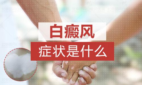 邯郸白癜风医院怎样认识白癜风发病的症状