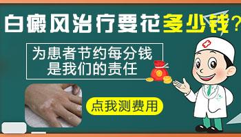 白癜风患者照光治疗后发痒