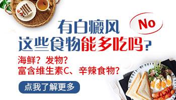 中秋佳节,白癜风患者月饼要少吃!