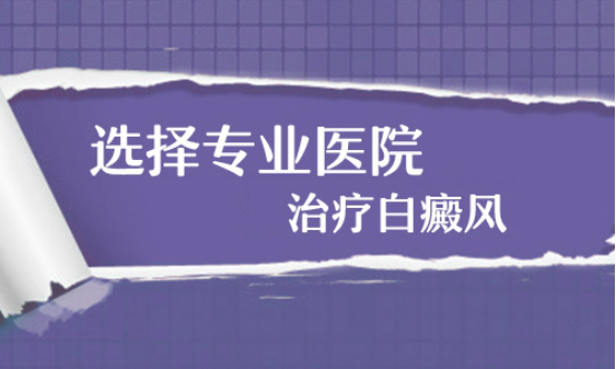 邯郸白癜风专科医院治白斑效果怎样