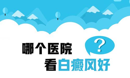 沧州哪个医院专业治疗白癜风