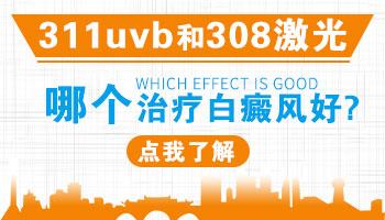 发展期白癜风吃药能不能配合照uvb