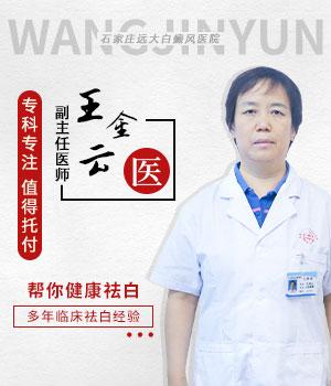 王金云_31年临床祛白经验,资深白癜风诊疗医生