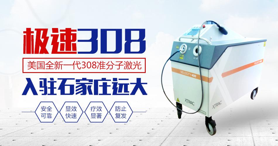 照白癜风的uvb光疗仪多少钱一台