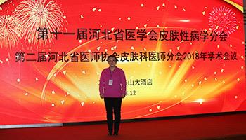 第十一届河北省皮肤性病学学术会议隆重召开