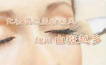 化妆品遮盖白癜风