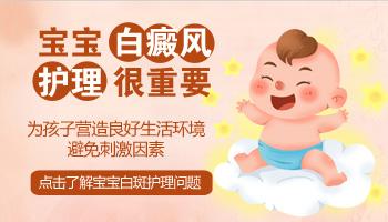 邢台白癜风医院网上挂号的方法