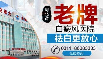 邯郸看白癜风好的医院是哪一家