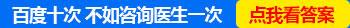 白癜风江湖游医