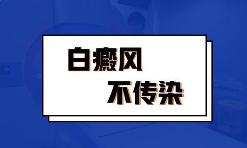 邢台白癜风传染吗