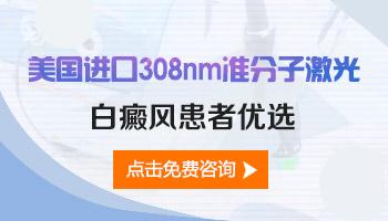 女性阴部白癜风能否用308激光治疗