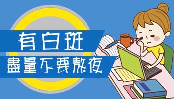 白癜风在春节的时候可以熬夜打牌吗