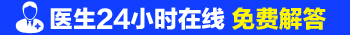邯郸白癜风医院收费贵吗
