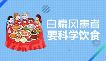 白癜风患者饮食注意事项.jpg
