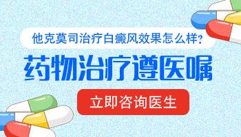 邯郸白癜风是主要靠涂药治疗吗