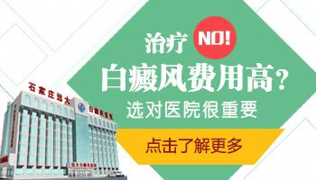 邯郸白癜风医院治疗费用高吗