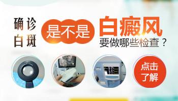 白癜风免疫五项