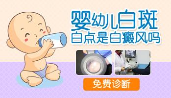 婴儿脸上长白色小斑块是什么病