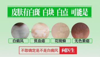 皮肤越来越白是什么病怎么回事