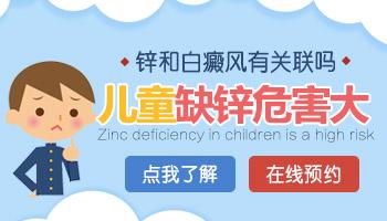 儿童脸上长白斑是缺维生素吗