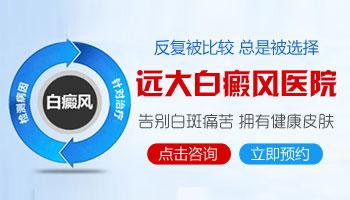 邢台白癜风医院官方网站
