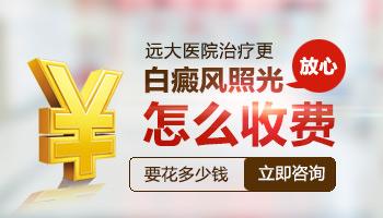 邯郸白癜风医院一个光斑多少钱