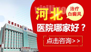 邢台白癜风医院是公立医院吗