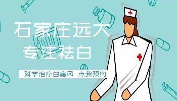 石家庄治白点白块去哪家医院