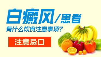 白癜风康复后能吃富含维生素c的水果吗