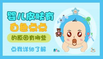宝宝脸上有白斑的原因是什么引起的
