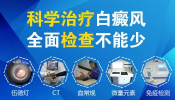 邯郸白癜风医院检查白斑是什么总共多少钱