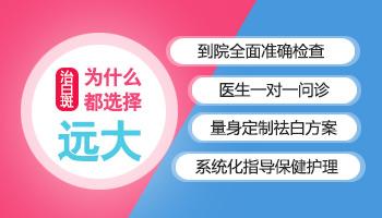 邯郸白癜风医院诊断白斑病症做什么检查