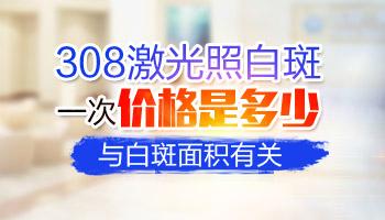 邯郸儿童白癜风医院照激光一共花多少钱