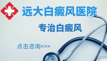 沧州白癜风医院预约挂号入口