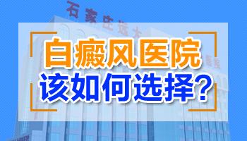 河北邯郸有哪些看白癜风的医院