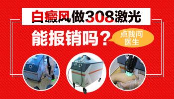 308准分子激光治疗仪治疗白癜风可以报销吗