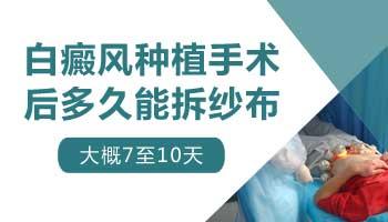 白癜风植皮手术成功几率和什么有关系