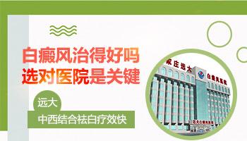 沧州有没有专治白斑白点的医院