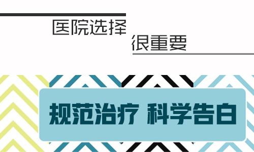 河北省医院治疗白癜风效果怎么样