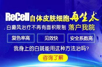沧州医院recell黑色素细胞再生术治白癜风效果好吗